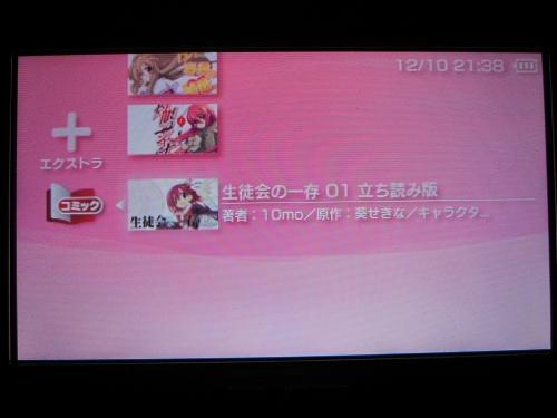 PSP コミック3