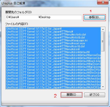 Unofficial DSTT Kernel V1.17a12 2