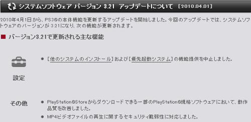 PS3 FW 3.21