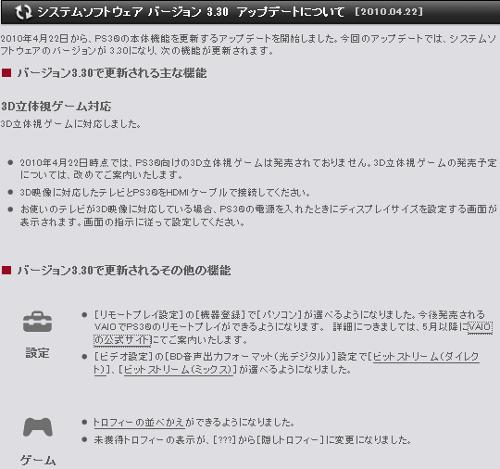 PS3 Ver 3.30 1