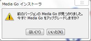 Media Go 1.4 1