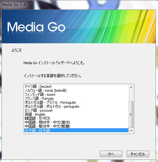 Media Go Ver 1.4 2