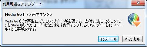 Media Go Ver 1.4 7