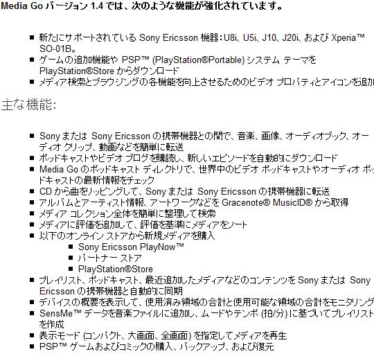 Media Go Ver 1.4 9