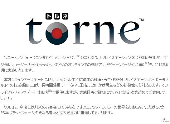 torne 2.00 update 1