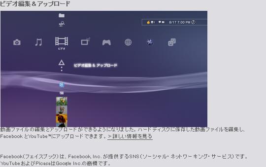 PS3 FW 3.40 3