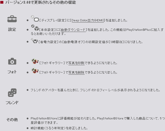 PS3 FW 3.40 4