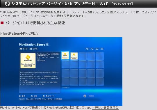 PS3 FW 3.40 5