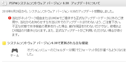PSP FW 6.30 1