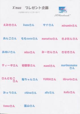 Xmasプレゼント名簿