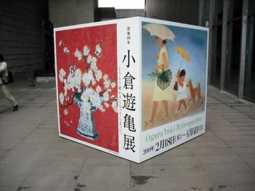 10-3-11ogura yuki 006