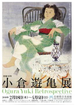 ogurayuki002.jpg