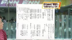 1月28日付 民主党同期議員・有志議員の石川容疑者宛ての色紙