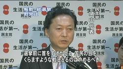 鳩山総理、過去に「選挙前に首をすげかえる 国民の目をくらますような戦法をとるのはやめるべき」と発言