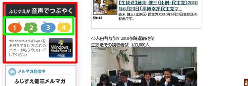藤末健三議員のblogのスクリーンショット