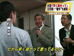 赤松農水大臣「だから早く殺せって言ってるのに」 その2