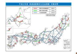平成22年度 高速道路無料化社会実験 対象区間