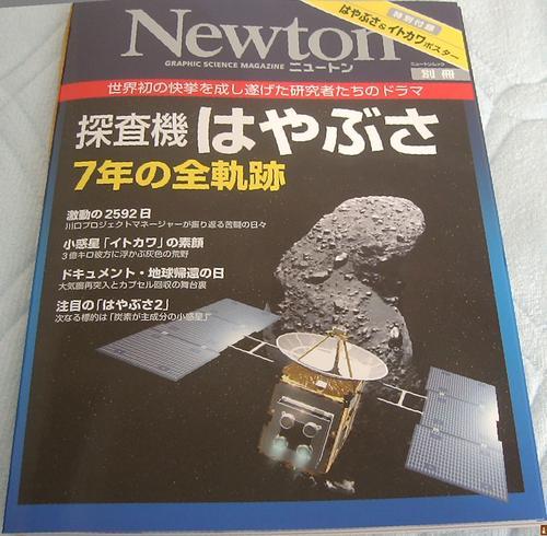 「探査機はやぶさ7年の全軌跡―世界初の快挙を成し遂げた研究者たちのドラマ (ニュートンムック Newton別冊) 」表紙