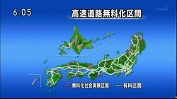 高速無料化案の地図