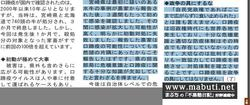 馬淵農水副大臣のWebページより、H22.05.22(土) 第442号 オピニオン「こうてい疫感染」の抜粋