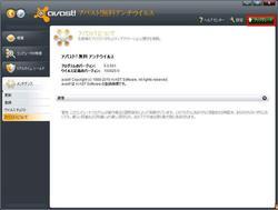 avast!5.0.661のスクリーンショット