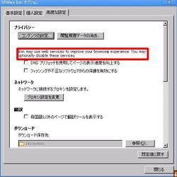 SRWare Iron 5.0.381 の未翻訳個所