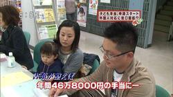 外国人、子ども手当申請 02_02