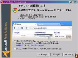 Google Chromeのインストール選択ウィンドウ
