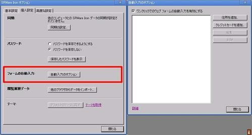 SRWare Iron 6.0.475 の「フォームの自動」入力の設定画面