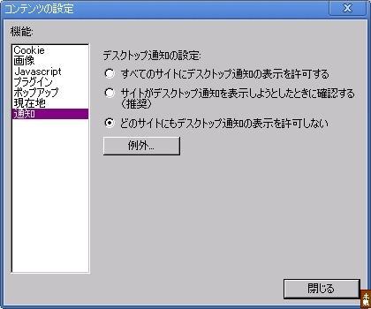 「デスクトップ通知」の設定画面