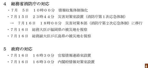 「平成22年梅雨期(6月11日以降)における大雨による被害状況について(平成22年7月18日15時00分現在)」 のPDFのスクリーンショット その2