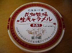生キャラメル3