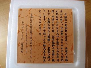 キッズファーム納豆