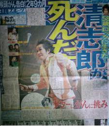 kiyoshiro news
