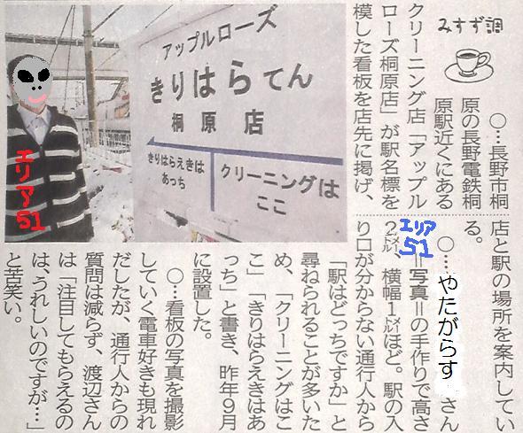 信濃毎日新聞H24・1・16夕刊