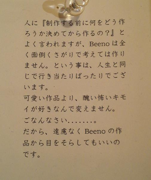 図工家Beeno金五郎