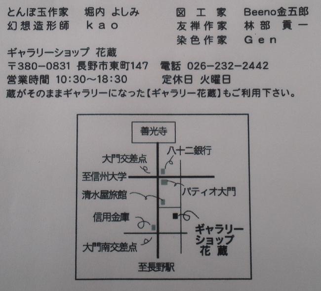 ギャラリーショップ花蔵 (2)