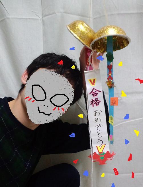 合格祝い (8) - コピー