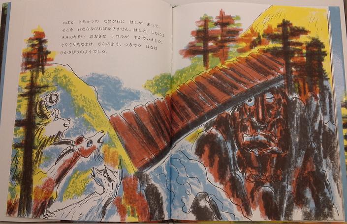 三びきのやぎのがらがらどん (3)