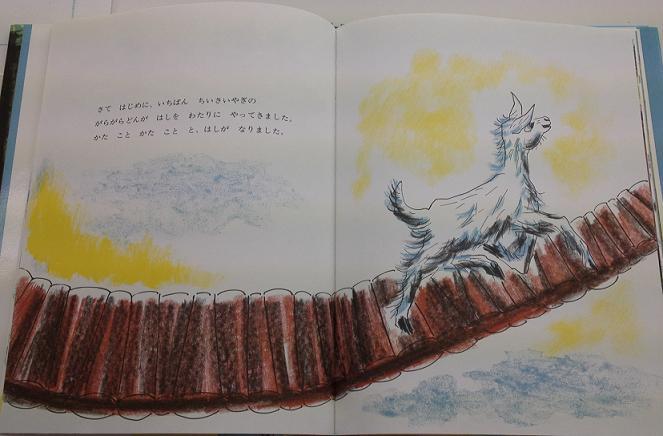 三びきのやぎのがらがらどん (4)