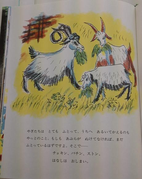 三びきのやぎのがらがらどん (8)