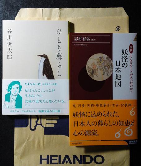 買った本 (2)