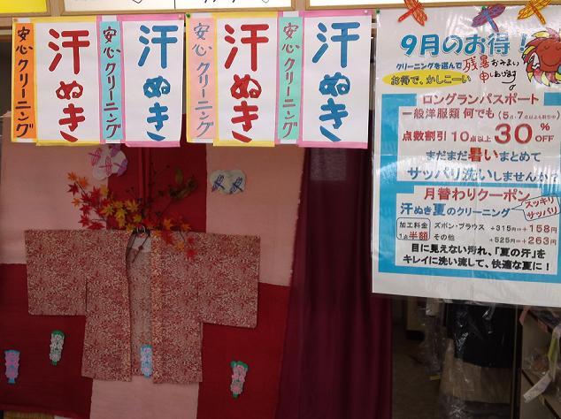 H25秋の店装 (3)