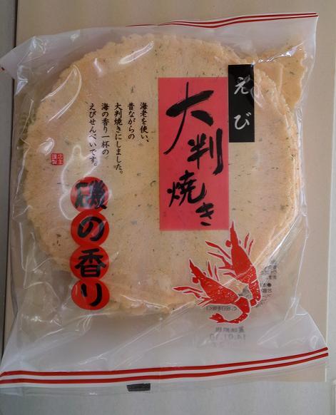 沖縄土産 (3)