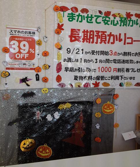 h25秋の店装 (9)