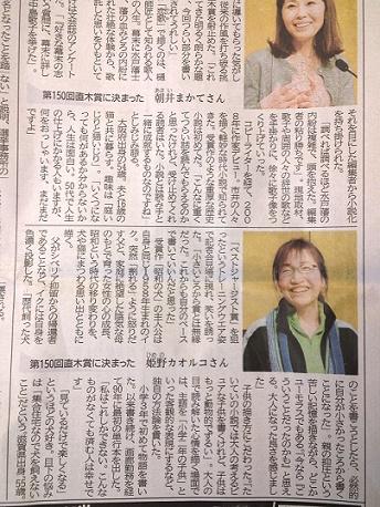 姫野カオルコ (1)