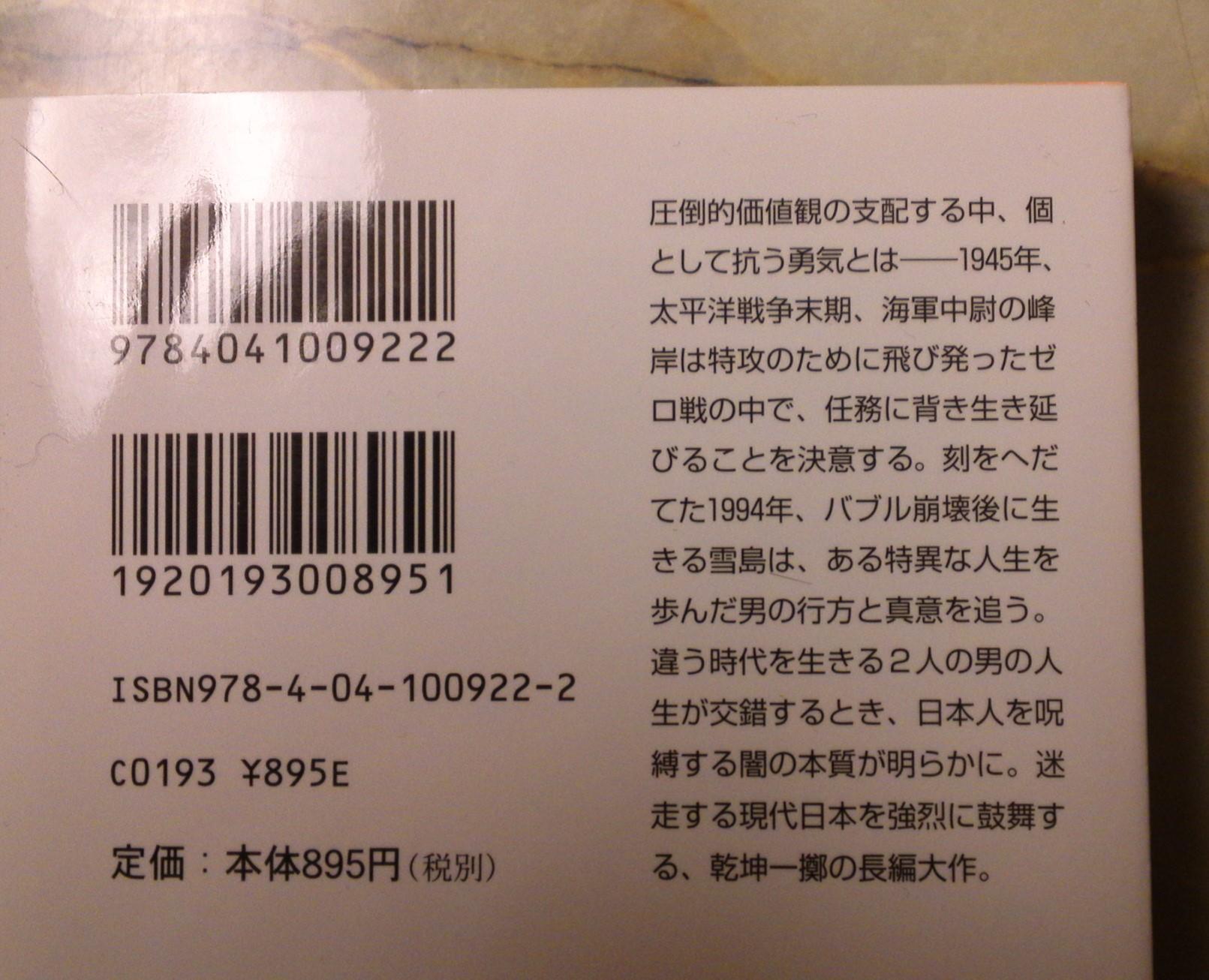 鈴木光司 (2)