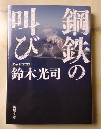鈴木光司 (3)