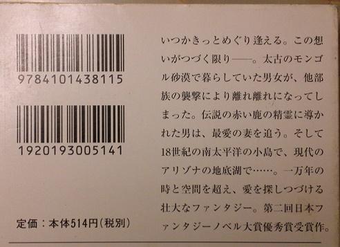 鈴木光司 (4)