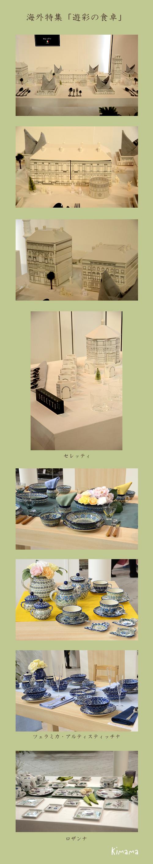 2月6日テーブルウェアフェスティバル4